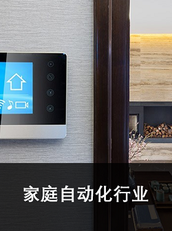 home-automation-cn