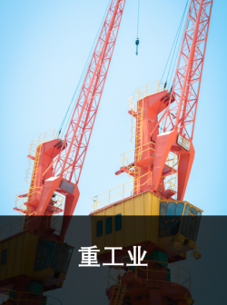 heavy-industry-cn